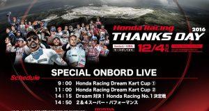 Wideo: [LIVE] Honda Racing świętuje sezon i dziękuję kibicom